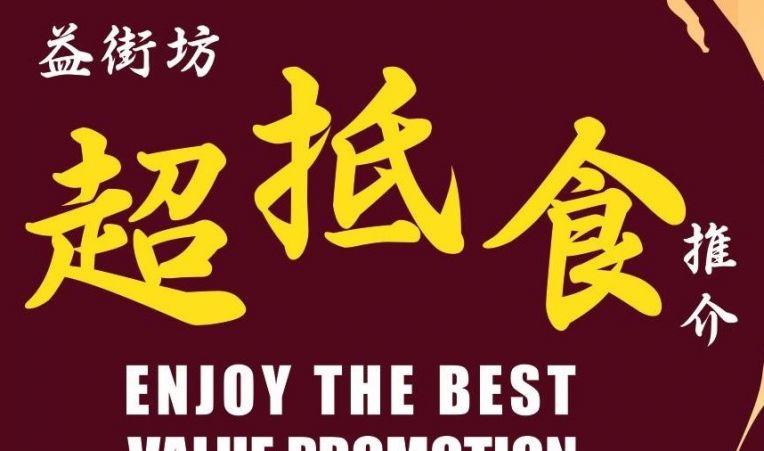 Enjoy the best value promotion